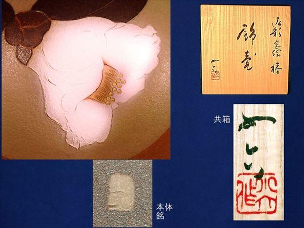 林 小六 泥彩 窓絵椿 飾壺
