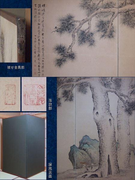 水田竹圃不老霊石図2枚折屏風