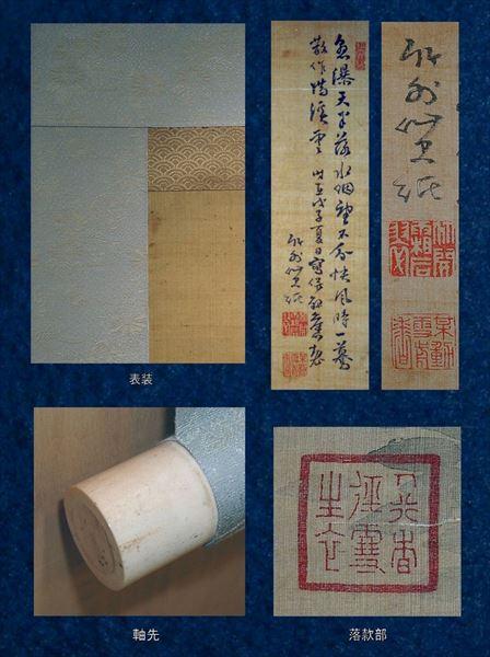 姫島竹外 夏景山水図