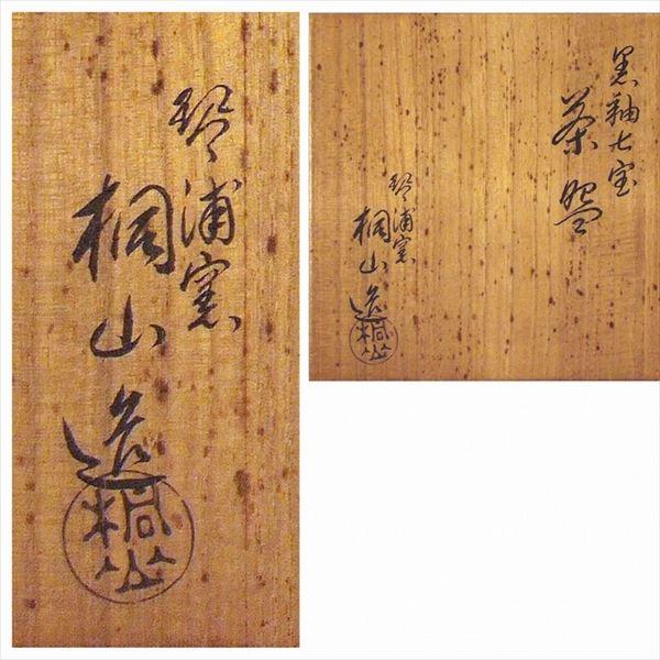 初代 和田桐山 黒釉七宝茶碗