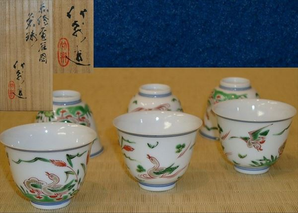 四代 三浦竹泉 赤絵雁図 煎茶碗