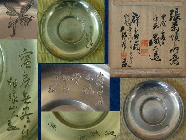 三世秦蔵六 市川銕琅刻 円式茶托