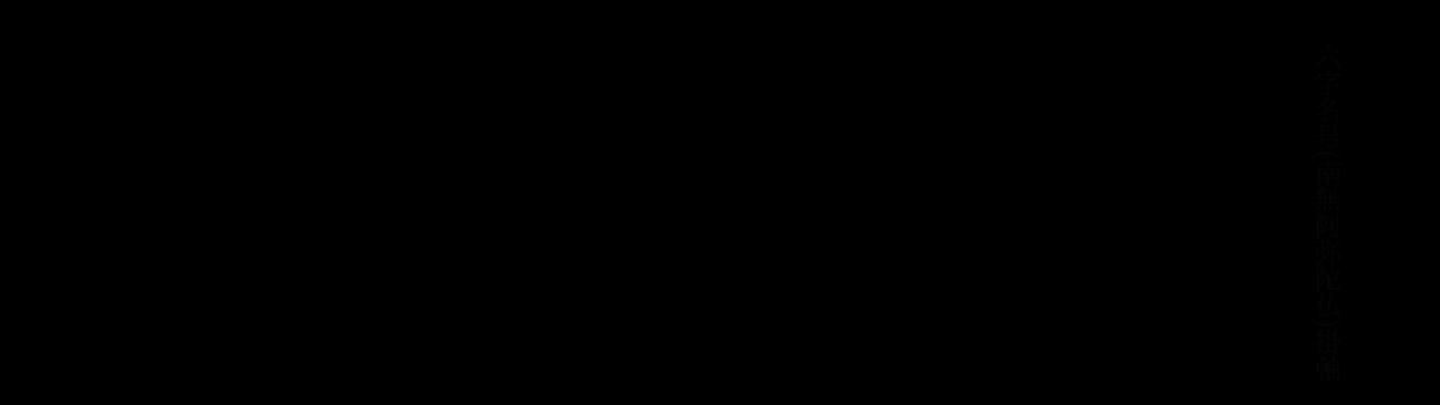 六字名号(南無阿弥陀仏)掛軸