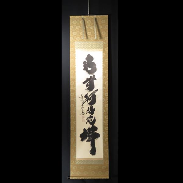 JY1501 南無阿弥陀仏