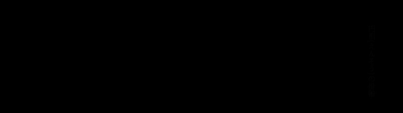円相(えんそう)の掛軸